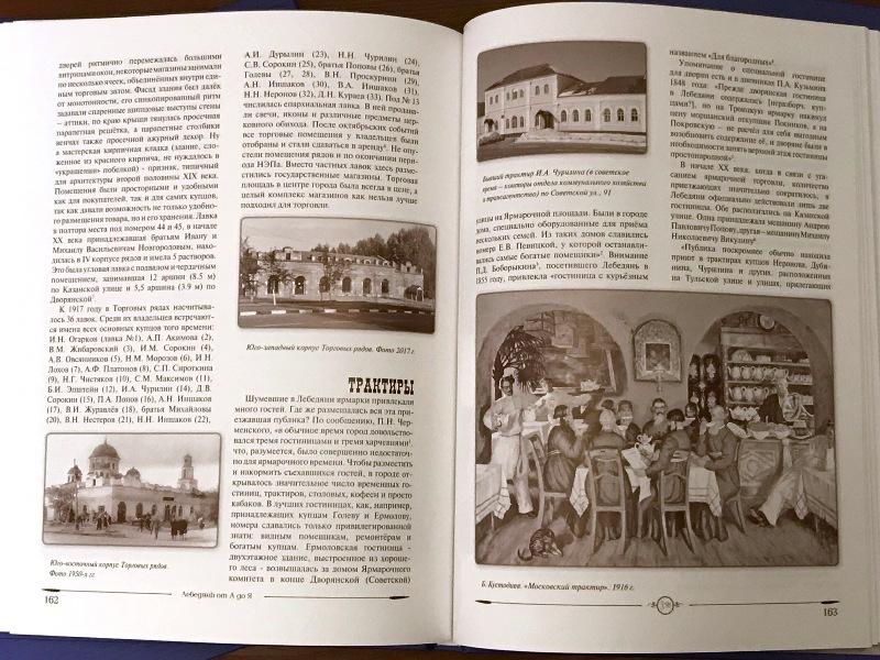 """Книга """"Лебедянь от А до Я"""" (второе издание)"""