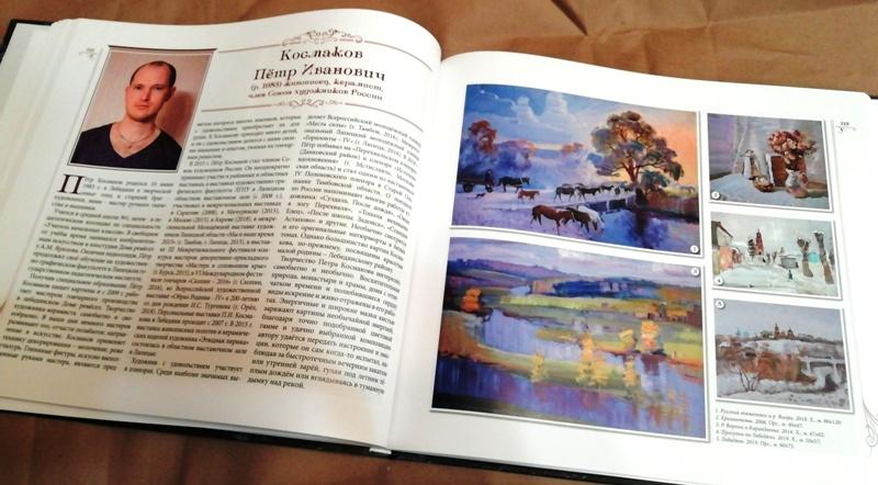 Лебедянская палитра - книга о художниках в Лебедяни