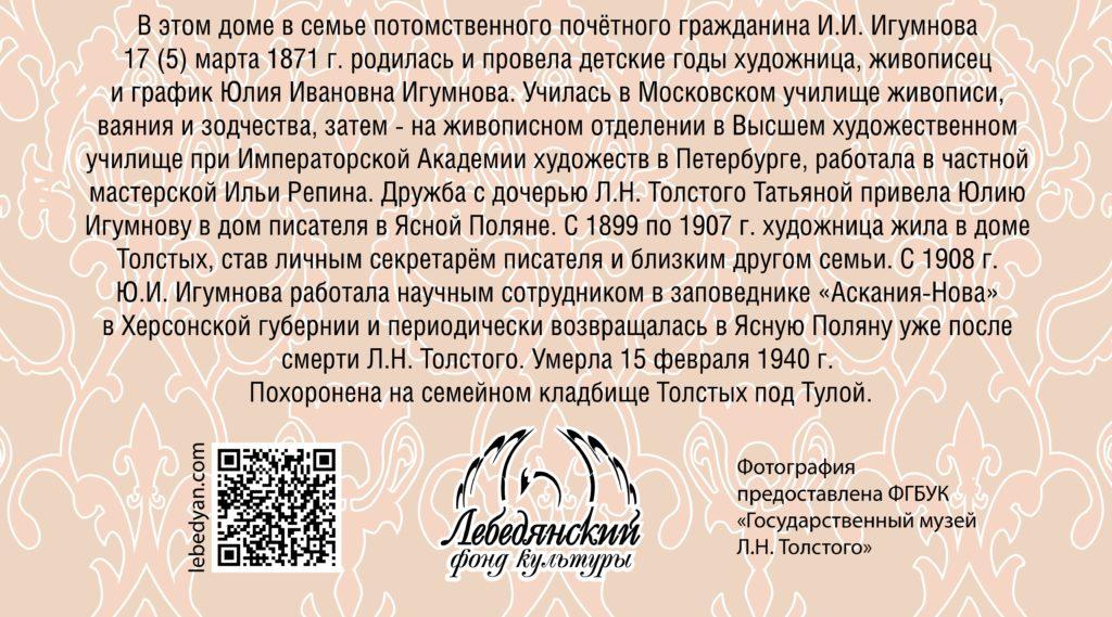 Информационный стенд к 150-летию Юлии Игумновой